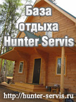 База отдыха Hunter Servis.