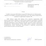 ЗАО «Капитальный Ремонт Скважин» (Роснефть)