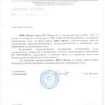 ООО «Нефтетрубопроводсервис» (Роснефть)