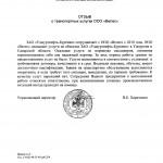 ЗАО «Удмуртнефть-Бурение» (Роснефть)